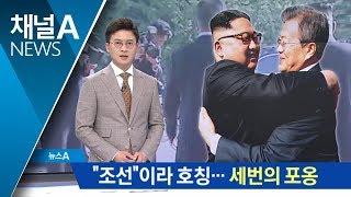 """""""조선"""" 호칭·세 번의 포옹…친밀해진 두 정상 thumbnail"""