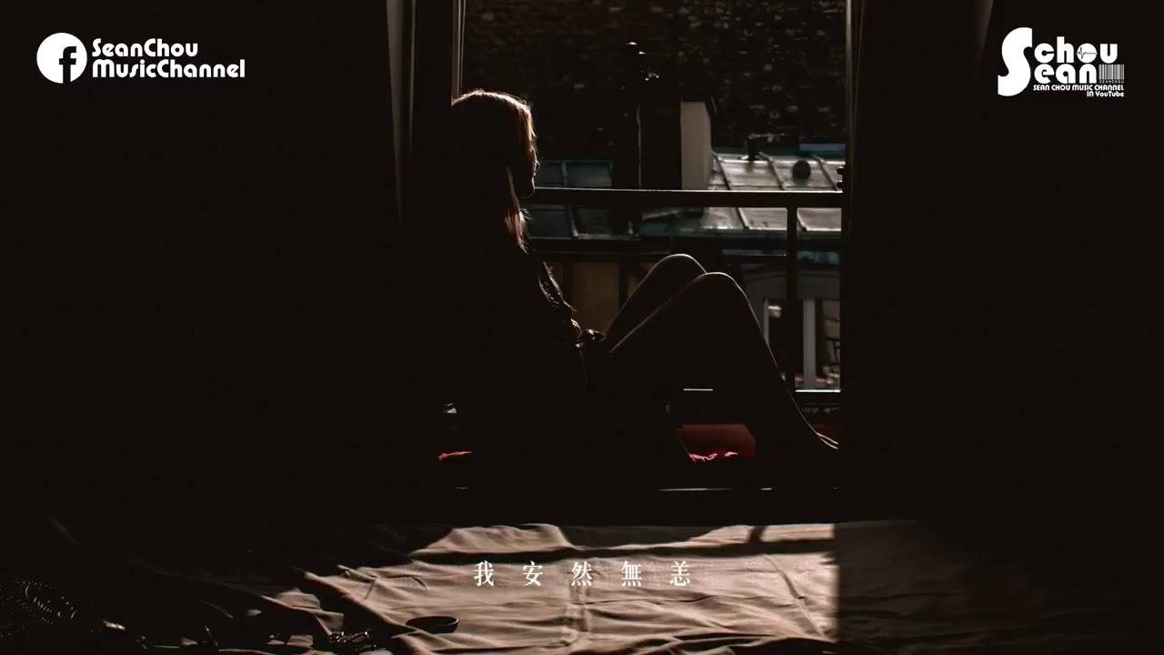 萌娜麗莎 安然無恙「曾經很愛你,那又怎麼樣…。」動態歌詞版MV - YouTube