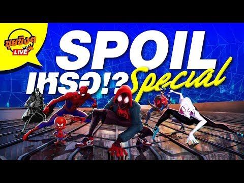 ซุยขิงๆ : Spider-Man: Into the Spider-Verse สปอยล์เหรอสดๆกับเนครอส!!