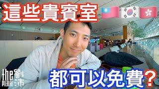 為什麼我可以免費進機場貴賓室?!台灣香港韓國篇【 劉沛 VLOG】