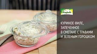 Куриное филе, запеченное в сметане с травами - Вкусные рецепты из курицы от Bonduelle