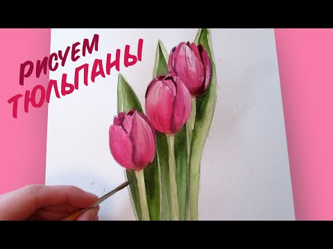 ТЮЛЬПАНЫ рисунок красками / открытка к 8 МАРТА