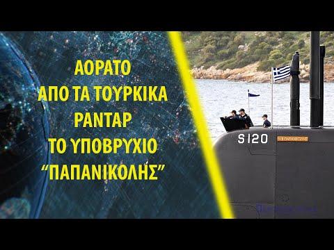 Αόρατο από τα τουρκικά ραντάρ το υποβρύχιο 'Παπανικολής'