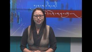 བདུན་ཕྲག་འདིའི་བོད་དོན་གསར་འགྱུར་ཕྱོགས་བསྡུས། ༢༠༡༩།༠༧།༡༢ Tibet TV Tibet This Week 12, July 2019
