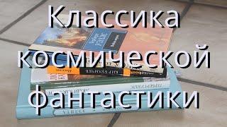 Прочитанное: Уэллс, А.Толтой, Лем, Булычёв//Книжная лотерея