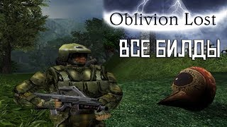 [Oblivion Lost] ВСЕ БИЛДЫ и инфа по игре