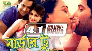 Murder 2 | Full Movie | Shahriar | Bindia | Aman Khan | Amit Hasan