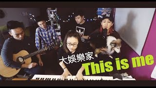 """This Is Me"" 大娛樂家  (from The Greatest Showman) Acoustic Short COVER by SiEn and Friends"