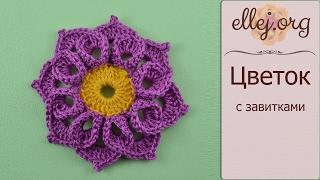 Объемный цветочек с завитушками крючком • Crochet curly flower • Free Pattern and Tutorial(Видео урок по вязанию крючком: Объемный цветочек с завитушками. Ссылка на схему и фото МК в инфобоксе ↓↓↓..., 2016-10-16T12:53:56.000Z)