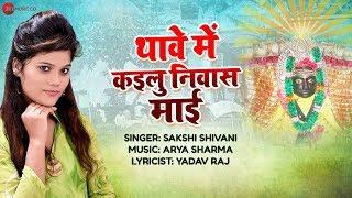 थावे में कईलू निवास माई Thave Mein Kailu Nivas Mai Full Audio Sakshi Shivani Arya Sharma