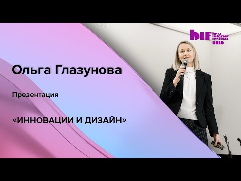 Презентация: «Инновации и дизайн»
