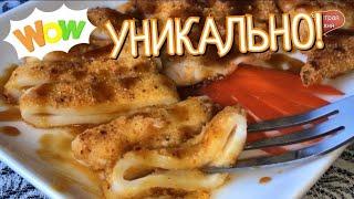 Самые вкусные Кальмары готовятся ТАК!