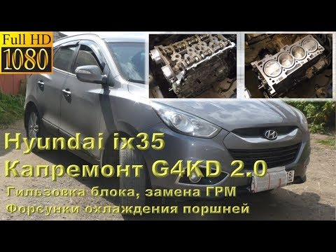Hyundai ix35 капремонт двигателя G4KD 2.0