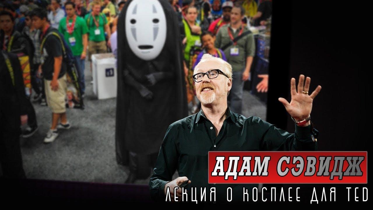 Моё любовное послание косплею   Адам Сэвидж   TED на русском