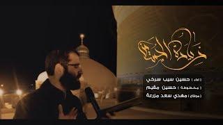 زيارة الحسين ع | حسين سيب سرخي