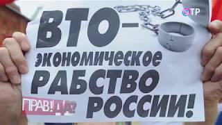 ПРАВ!ДА? Россия и ВТО: роман с продолжением?