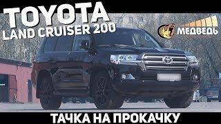 #38 Тачка на прокачку Toyota Land Cruiser 200 - Инсталл за миллион