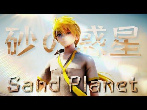 【MMD】Sand Planet - Len Kagamine鏡音レン (1080p 50fps) [+DL]