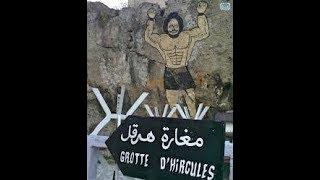 morocco travel tangier ذهبت الى مغارة هرقل طنجة بالمغرب