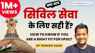 क्या आप सिविल सेवा के लिए सही हैं? How to Know if You are a Right Fit for UPSC? by Roman Saini