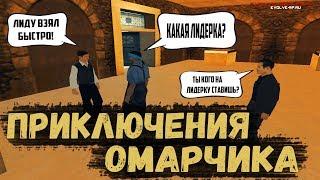 ПРИКЛЮЧЕНИЯ ОМАРЧИКА - КАК ОН ВЗЯЛ ЛИДЕРКУ в GTA SAMP