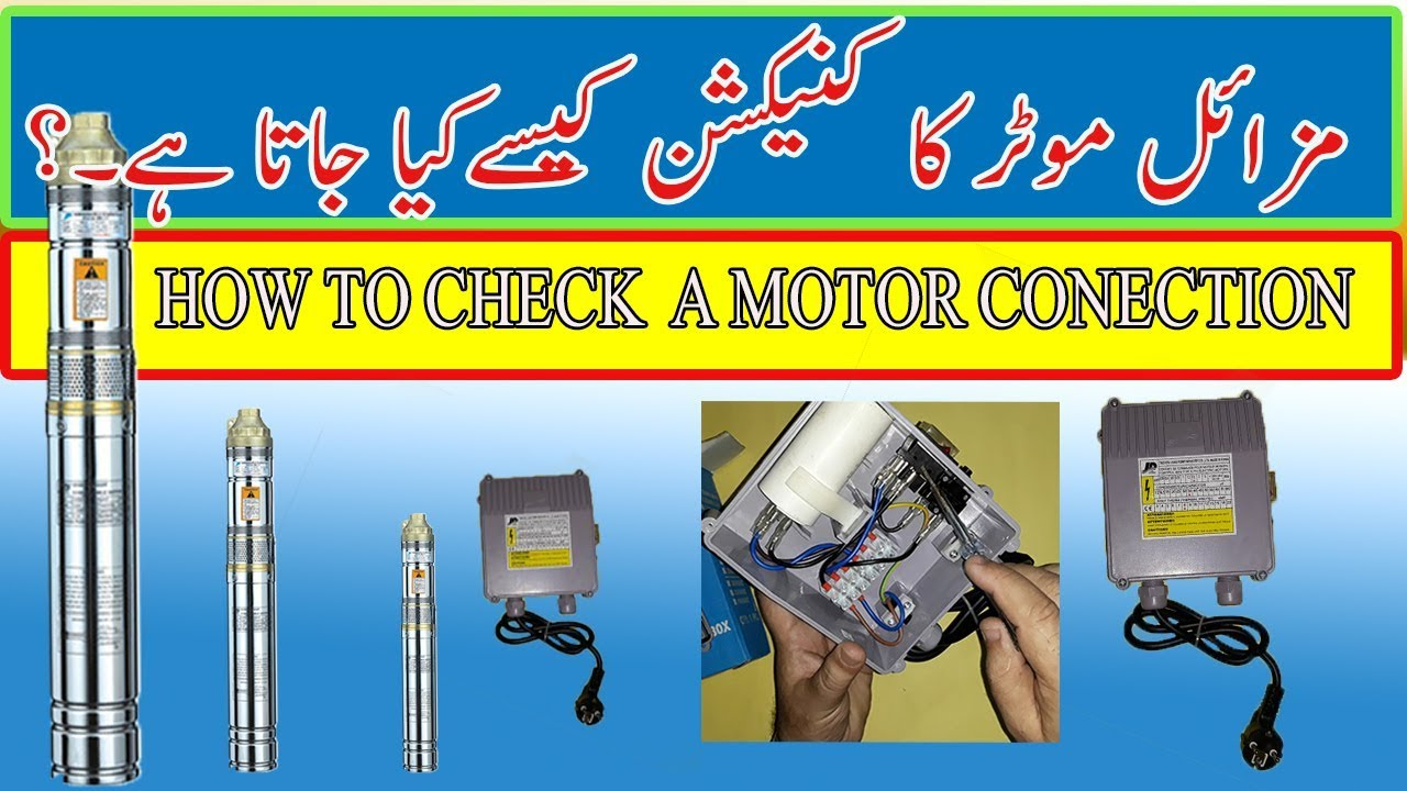 single phase submersible pump starter in urdu hindi [ 1280 x 720 Pixel ]