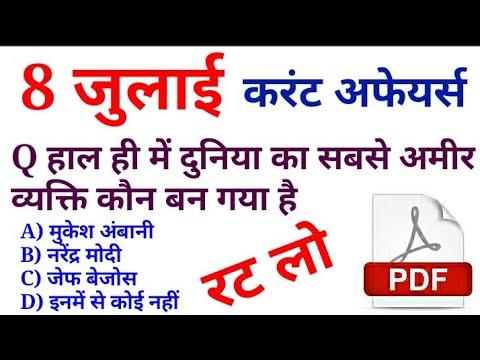 Current Affairs India Pdf
