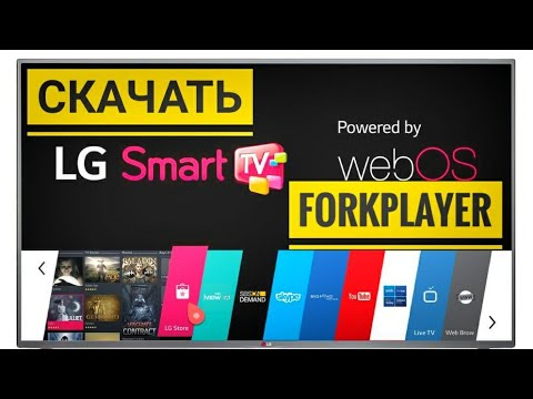 Скрытая функция LG  SMART TV (webos) | Как установить ForkPlayer | Iptv  TV Box