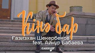 Ғазизхан Шекербеков & Айнұр Бабаева - Кінә бар