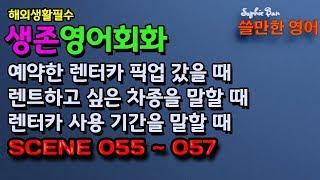 Scene 055, 056, 057 - 해외생활 필수 …