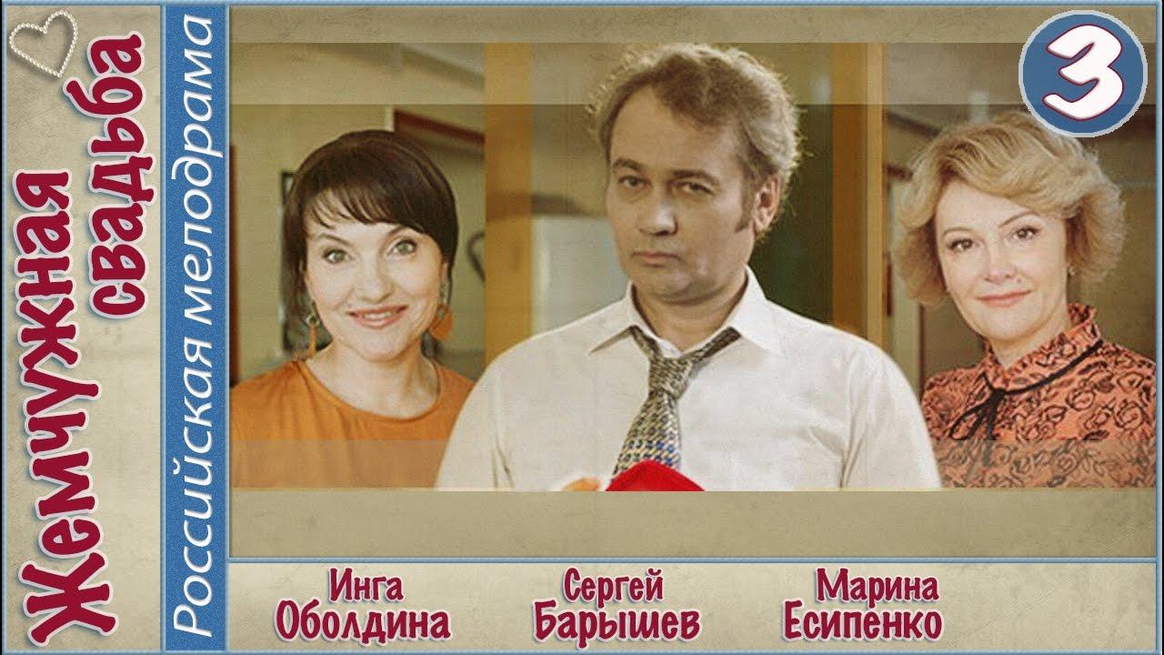 Жемчужная свадьба (2016). 3 серия. Мелодрама, сериал. ????