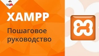XAMPP. Покрокове керівництво
