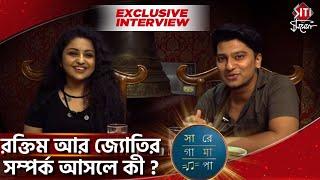 রক্তিম আর জ্যোতির সম্পর্ক আসলে কী ? | SaReGaMaPa | Exclusive Interview | Zee Bangla | Siti Cinema
