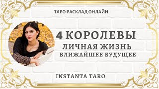 4 Королевы ТАРО | Личная Жизнь | Расклад Будущее   | Гадание на картах