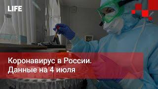 Коронавирус в России Данные на 4 июля
