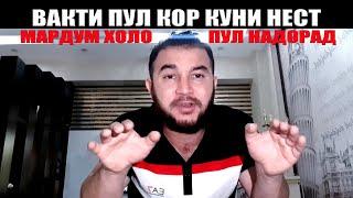 Аз шумо илтимос мекунем🙏 Диловар Сафаров. Dilovar Safarov. Dfilm.tj