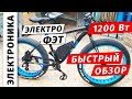 🔋 Электрофэтбайк российской сборки для зимы | Welt Fat Freedom