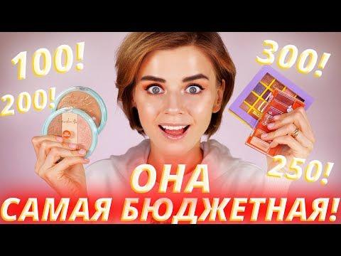 ЭТО НЕЧТО! 😱КОСМЕТИКА за 100 - 300 РУБЛЕЙ! УЛЬТРА БЮДЖЕТНАЯ косметика LOVELY