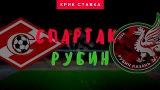 прогноз матча рубин спартак 30.10.2018