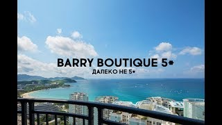 ХАЙНАНЬ Отель Barry Boutique 5 звезд не 5 Звезд