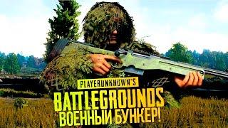 ВОЕННЫЙ БУНКЕР! - Battlegrounds