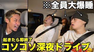 【爆笑】絶対に起こしてはいけない限界疲労ドライブが面白すぎてお茶の間が終わったwwwwwww