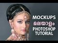 Mockups in Photoshop Malayalam Video Tutorial