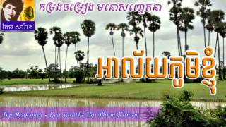 Keo Sarath Song Mp3 | Keo Sarath Old Collection | Alai phum knhom