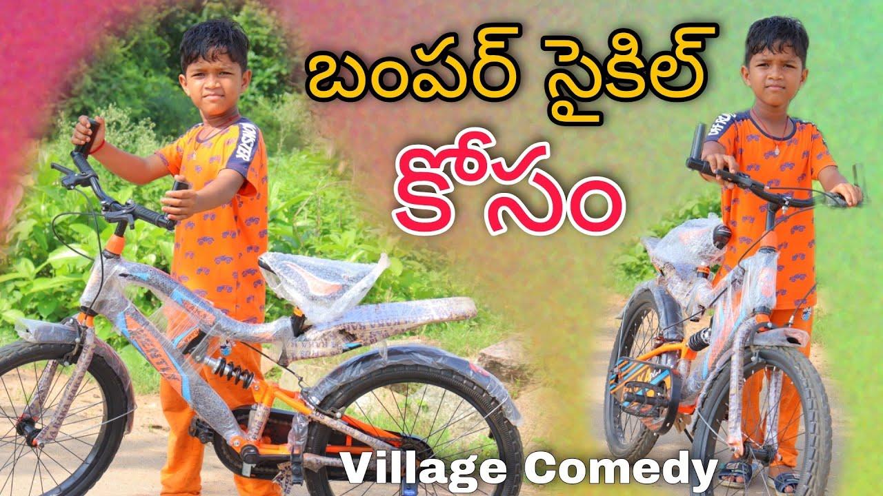 బంపర్ సైకిల్ కోసం | Bumper cycle Kosam | Kannayya Videos | Trends adda