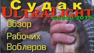 Ультралайт. Сезон 2015. Обзор рабочих воблеров для ловли Судака на перекате..
