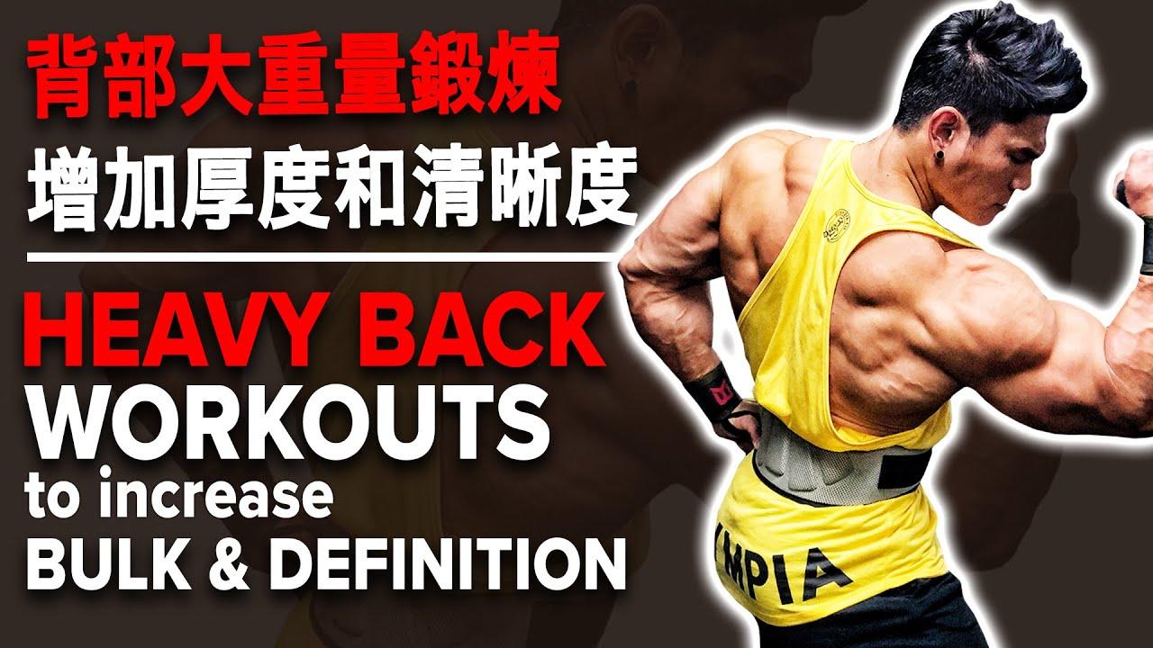 Download 背部大重量鍛煉增加厚度和清晰度 | Heavy BACK Workouts to Increase Bulk & Definition | Terrence Teo