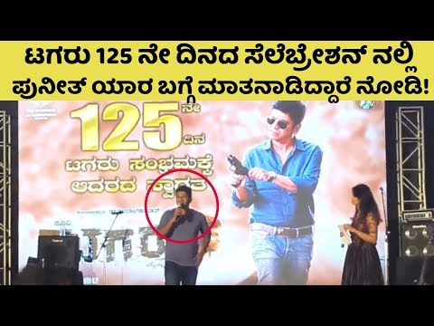 Puneeth Rajkumar speech In Tagaru 125days Celebration | Shivarajkumar | Tagaru 125days Celebration |