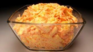 Салат из моркови и твердого сыра. Быстро и очень вкусно!
