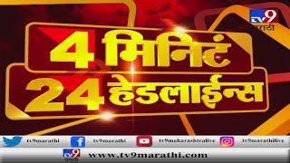 4 मिनिटे 24 हेडलाईन्स | 4 Minutes 24 Headlines | 13 January 2020-TV9